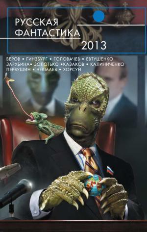 Русская фантастика 2013_[сборник]