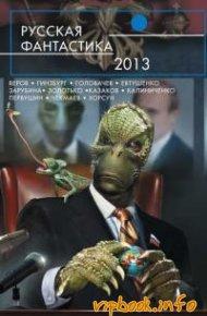 Русская фантастика 2013
