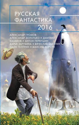 Русская фантастика 2016 [антология]