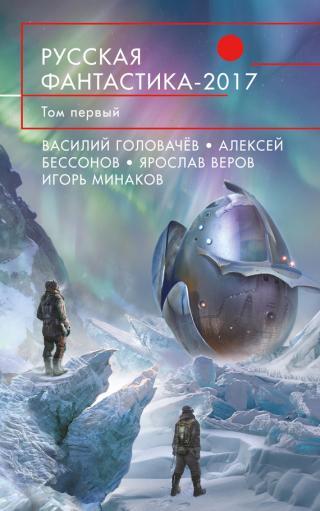 Русская фантастика 2017. Том 1 [антология]