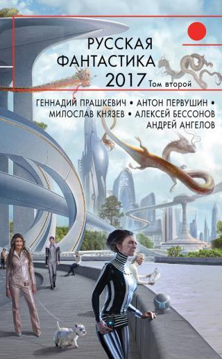 Русская фантастика – 2017. Том 2 [сборник, litres]
