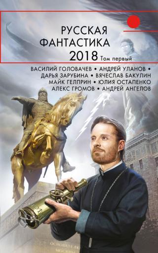 Русская фантастика – 2018. Том 1 [сборник, litres]