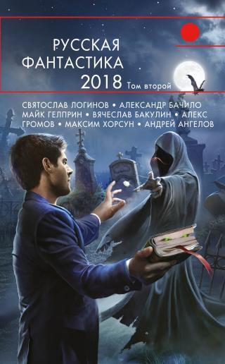 Русская фантастика – 2018. Том 2 [сборник]