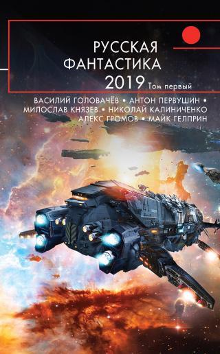 Русская фантастика – 2019. Том 1 [litres, сборник]