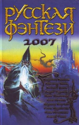 Русская фэнтези 2007 (Два крыла)