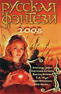 Русская фэнтези 2008 [сборник]