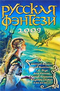 Русская фэнтези 2009. Разбить зеркала