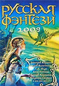 Русская фэнтези-2009. Разбить зеркала