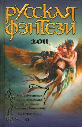 Русская фэнтези 2011 [Антология]