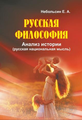 Русская философия. Анализ истории (русская национальная мысль)
