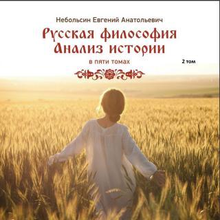 Русская философия. Анализ истории. Том 2