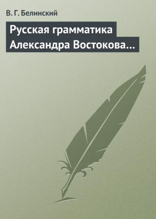 Русская грамматика Александра Востокова…