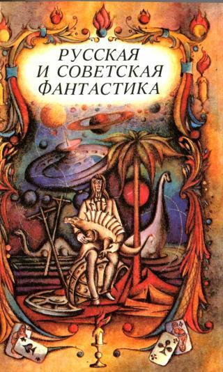 Русская и советская фантастика (повести и рассказы)