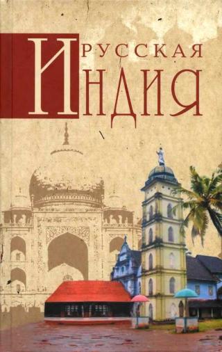 Русская Индия [Maxima-Library]