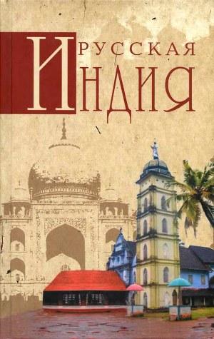 Русская Индия