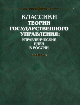 Русская интеллигенция и национальный вопрос