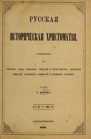 Русская историческая хрестоматия