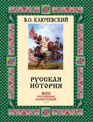 Русская история. 800 редчайших иллюстраций