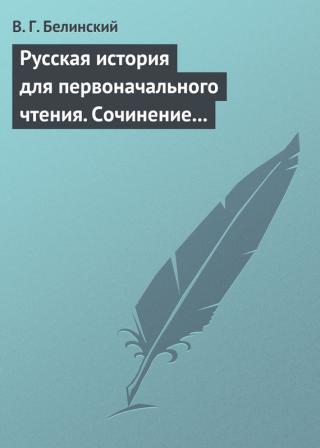Русская история для первоначального чтения. Сочинение Николая Полевого