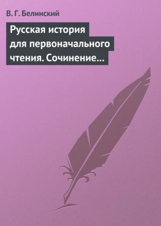 Русская история для первоначального чтения. Сочинение Николая Полевого. Часть третья