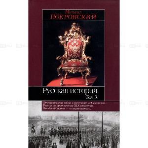 """""""Русская история"""" в 3-х томах.Том 3-й"""