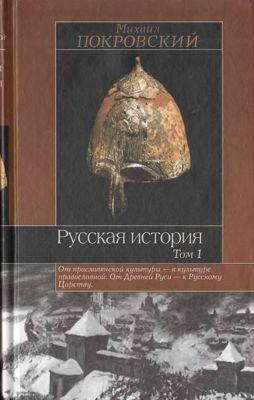 Русская история: В 3 т. Т. 1