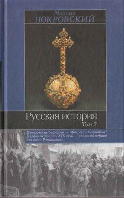Русская история: В 3 т. Т. 2