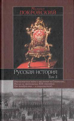Русская история: В 3 т. Т. 3
