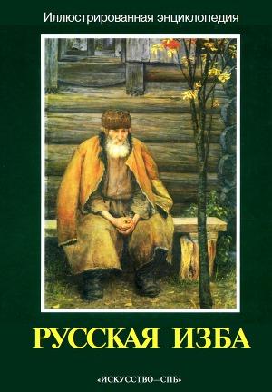Русская изба. Иллюстрированная энциклопедия