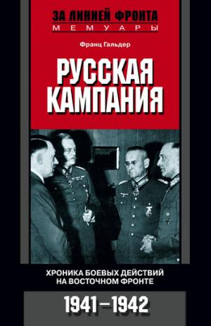 Русская кампания. Хроника боевых действий на Восточном фронте. 1941–1942 [litres]