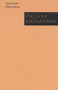 Русская кавафиана [В трех частях]