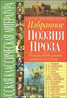 Русская классическая проза