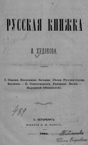 Русская книжка