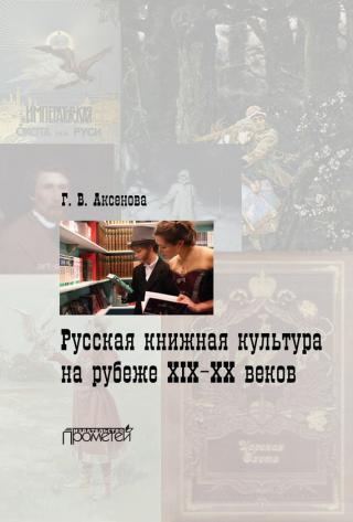 Русская книжная культура на рубеже XIX‑XX веков