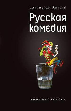 Русская комедия [сборник]