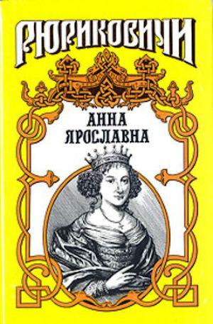 Русская корлева. Анна Ярославна
