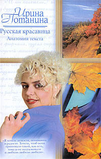 Русская красавица. Анатомия текста