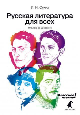 Русская литература для всех. Классное чтение! От Блока до Бродского