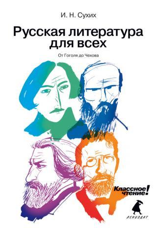 Русская литература для всех. Классное чтение! От Гоголя до Чехова