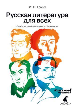Русская литература для всех. Классное чтение! От «Слова о полку Игореве» до Лермонтова