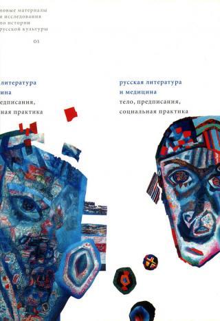 Русская литература и медицина: Тело, предписания, социальная практика [Сборник статей]
