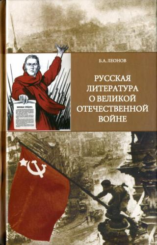 Русская литература о Великой Отечественной войне: Очерк  пережитого дважды