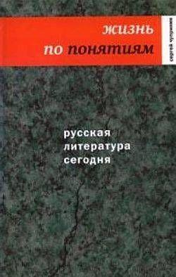 Русская литература сегодня. Жизнь по понятиям