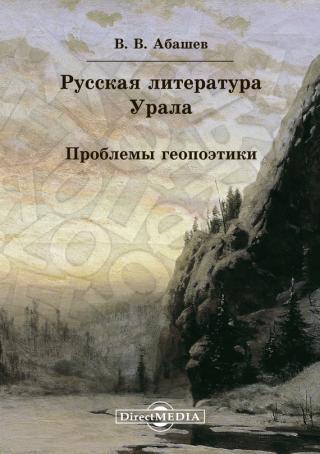 Русская литература Урала. Проблемы геопоэтики