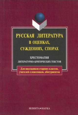 Русская литература в оценках, суждениях, спорах: хрестоматия литературно-критических текстов