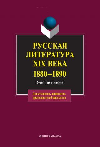 Русская литература XIX века. 1880-1890: учебное пособие