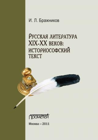 Русская литература XIX–XX веков: историософский текст