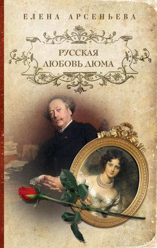 Русская любовь Дюма