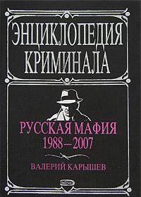 Русская мафия 1988–2007