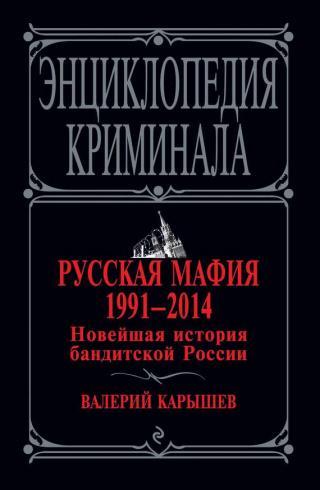 Русская мафия 1991–2014. Новейшая история бандитской России
